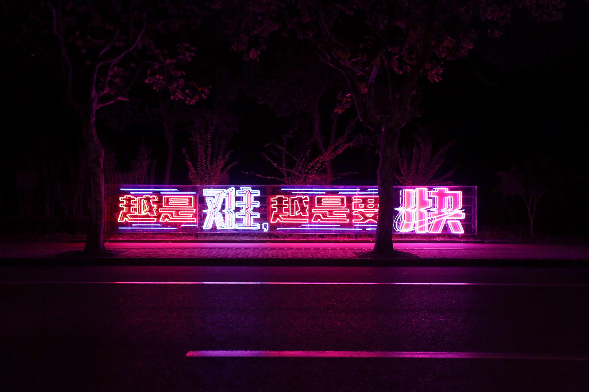 CenturyPark_Neon_02A