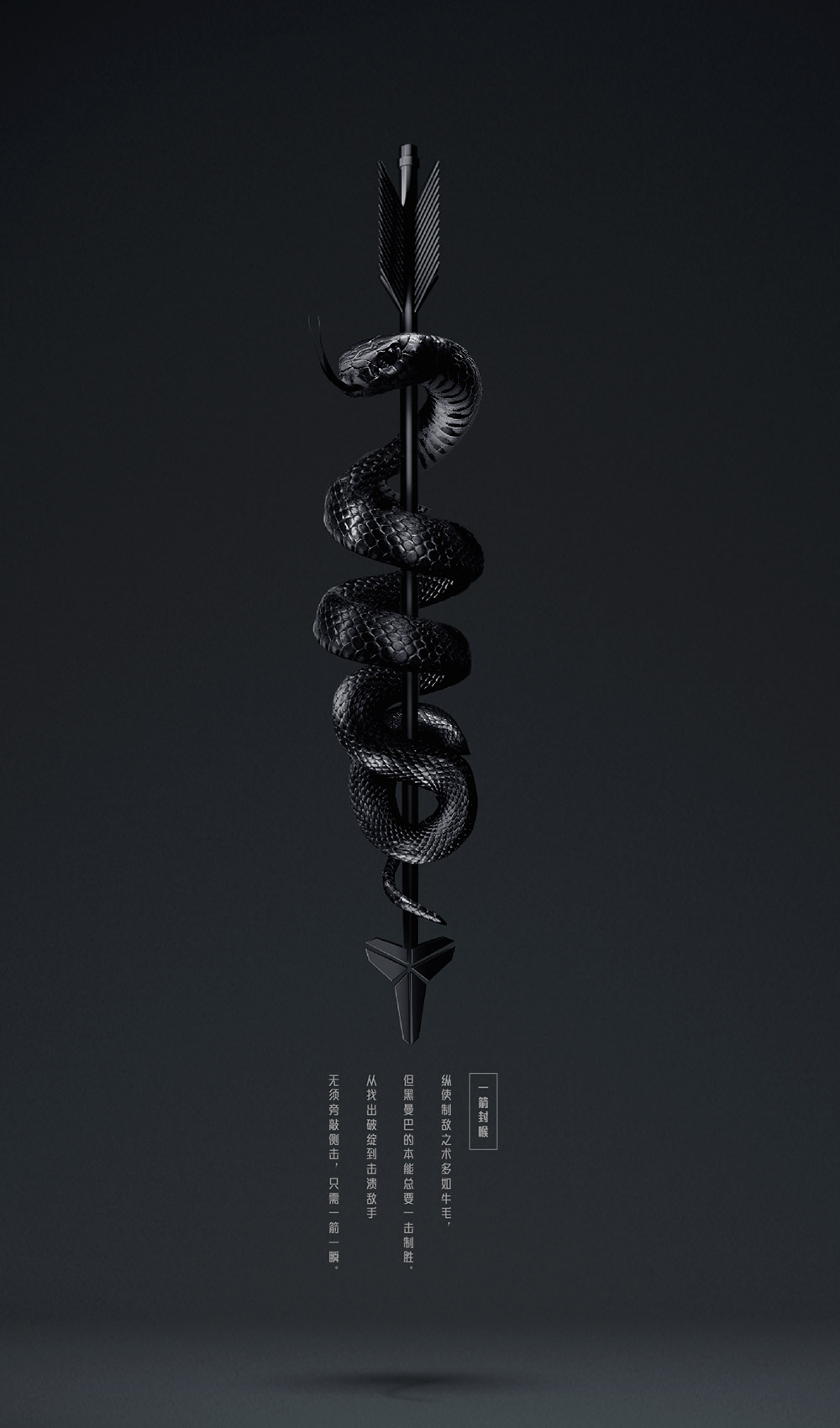 Kobe-Symbols-4-11